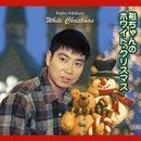 裕ちゃんのホワイト・クリスマス/石原裕次郎