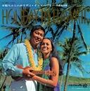裕ちゃんのHOLIDAY IN HAWAII/石原裕次郎