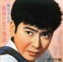 裕ちゃんの銀座の恋の物語/石原裕次郎