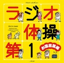 ラジオ体操第1 お国言葉編/オムニバス