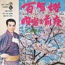 百年桜 / 明治の前夜/三波春夫