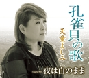 孔雀貝の歌/天童よしみ