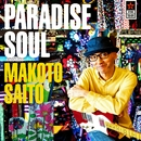 PARADISE SOUL/斎藤 誠