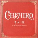 もう一度 ~One more time~/CHIHIRO