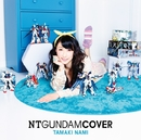 NT GUNDAM COVER/玉置成実