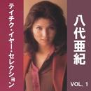 八代亜紀 テイチク・イヤー・セレクション VOL.1/八代亜紀