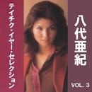 八代亜紀 テイチク・イヤー・セレクション VOL.3/八代亜紀