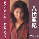 八代亜紀 テイチク・イヤー・セレクション VOL.5/八代亜紀