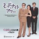 ミッドナイト・アワー ~Yokohama Fall in love~ デュエットバージョン/チェウニ&ジョニ男+アルファ