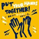 Put Your Hands Together! 斎藤誠の「幸せを呼ぶ洋楽カバー集」/斎藤誠