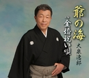 爺(じーじ)の海/大泉逸郎