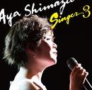SINGER3/島津亜矢