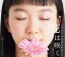 花は咲く~盛岡2016~/臼澤みさき