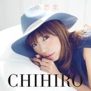 片恋集/CHIHIRO