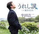 うれし涙/東京カラス/半田浩二