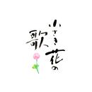 小さき花の歌/樋口了一と花咲かフレンズ