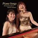 Piano Songs/岩崎宏美&国府弘子