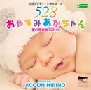 おやすみあかちゃん~愛の周波数528Hz~/ACOON HIBINO