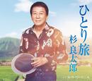 ひとり旅/杉 良太郎