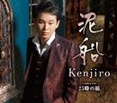 泥船/Kenjiro
