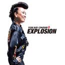 EXPLOSION/大西ユカリ