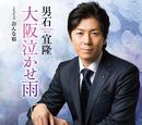 大阪泣かせ雨/男石宜隆
