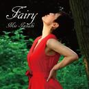 Fairy/磯崎みお
