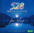 睡眠を誘う音の処方箋~愛の周波数528Hz~/ACOON HIBINO