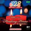 ヒーリングXmas ~愛の周波数528Hz~/ACOON HIBINO