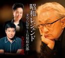 昭和レジェンド/石原裕次郎