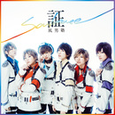 証-soul mate-/風男塾
