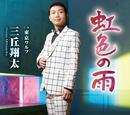 虹色の雨/三丘翔太