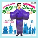 世界の国からこんにちは~KONNICHIWA~(英語バージョン)/ハルオロイド・ミナミ