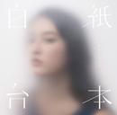 白紙台本/ドラマストア
