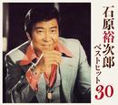 ベストヒット30/石原裕次郎