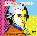 528モーツァルト~愛の周波数528Hz~/日本センチュリー交響楽団弦楽器メンバー