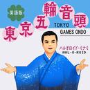 東京五輪音頭(英語版)~TOKYO GAMES ONDO~/ハルオロイド・ミナミ