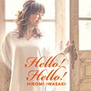 Hello! Hello!/岩崎宏美