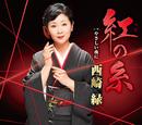 紅の糸/西崎 緑