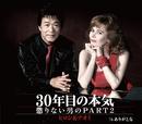 30年目の本気~懲りない男のPART2/ヒロシ&ナオミ