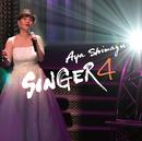 SINGER4/島津亜矢