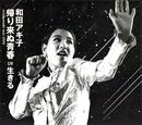 帰り来ぬ青春 readymade mix 2004/和田アキ子