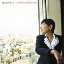 キララ・キララ・バカ/和田アキ子