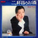 二杯目のお酒/和田アキ子