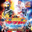 琉神マブヤー~ARISE~10周年ベスト・アルバム/琉神マブヤー(V.A.)