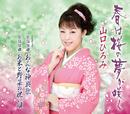 春は桜の夢が咲く/山口ひろみ