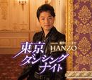 東京ダンシングナイト/HANZO