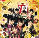 HARE晴れカーニバル(パターンA)/祭nine.