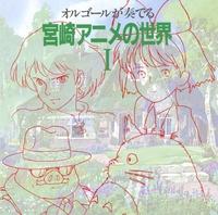 アニメ企画/オルゴールが奏でる宮崎アニメの世界I