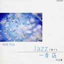 JAZZで奏でる一青窈作品集/MJR Trio